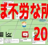 [0日目(前書き)] 東京のエンジニアがネットビジネスで不労所得を得ようとする話